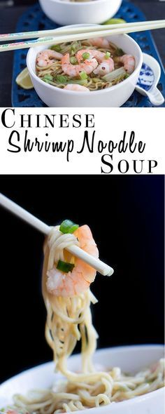 Quick Chinese Shrimp Noodle Soup ~ Maximum flavor with minimum effort! | Erren's Kitchen