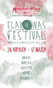 Το ELAIώNAS FESTIVAL 2015 ως τις 17 Μαΐου