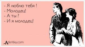 Аткрытка №363815: - Я люблю тебя ! - Молодец! - А ты ? - И я молодец! - atkritka.com