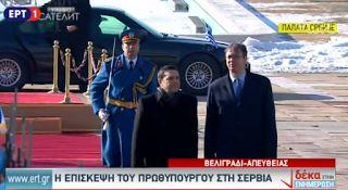 Planet Stars: Διήμερη επίσημη επίσκεψη του πρωθυπουργού στη Σερβ...