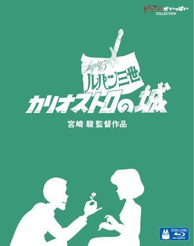Amazon.co.jp: ルパン三世 カリオストロの城 [Blu-ray]: 宮崎駿: DVD