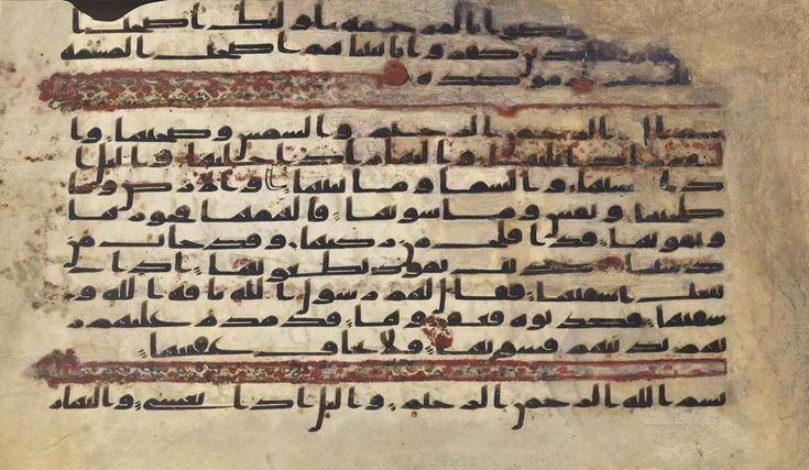 AN EARLY KUFIC QUR'AN FOLIO NEAR EAST OR NORTH AFRICA, SECOND HALF 8TH CENTURY Qur'an XC (sura al-balad), parts of v.17 to Qur'an XCIII (sura al-duha),parts of v.7, Arabic manuscript on vellum, with 14ll.of elongated black kufic script,verse markers in the form of red roundels and white alif letters outlined in black,two sura headings marked with green and red cartouches decorated with stylized rosettes and motifs of dots,each cartouche ending in a palmette-like motif