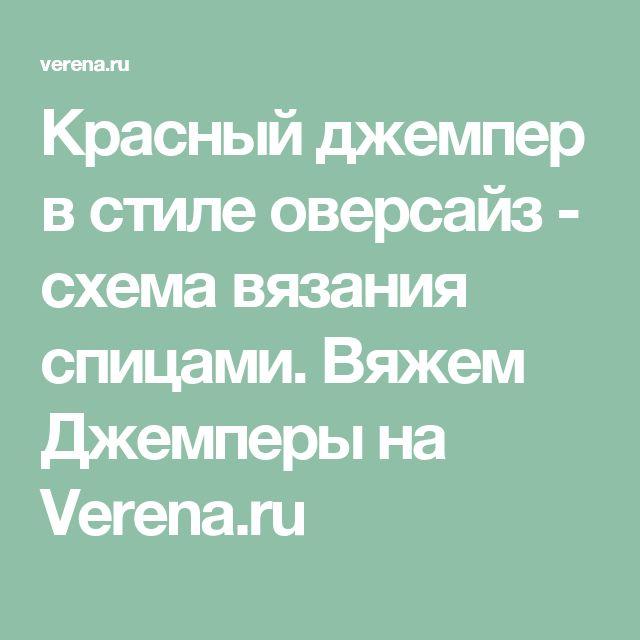 Красный джемпер в стиле оверсайз - схема вязания спицами. Вяжем Джемперы на Verena.ru