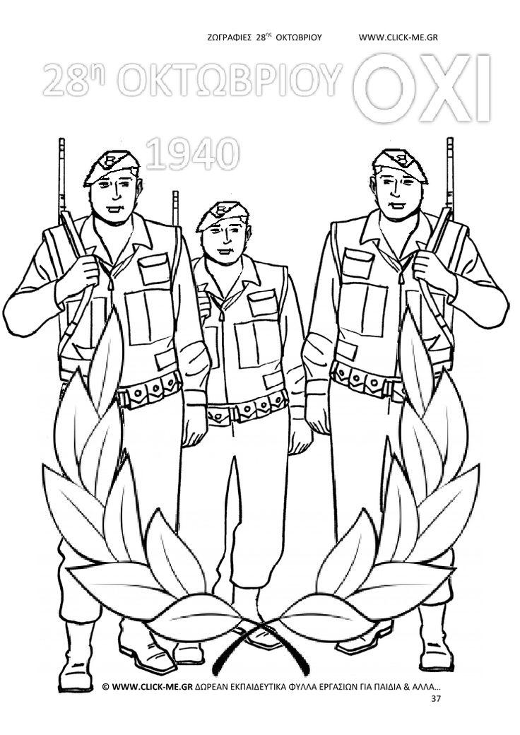 Ζωγραφιές 28ης Οκτωβρίου 37 - Στρατιώτες & Γιορτή &  ΟΧΙ