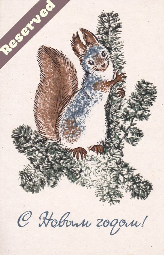 Reserved. Vintage New Year's Postcard by M. Alexeev, N. Stroganova -- 1970, Fine Arts Publ., Moscow
