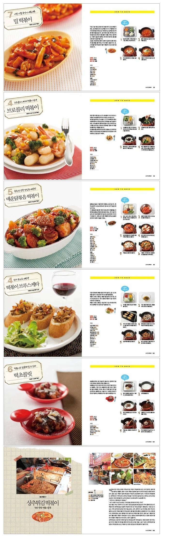 37 best korean food images on pinterest graphics posters and kitchens korean book tteokbokki became cook 1315 on kstargoods the best korea online forumfinder Image collections