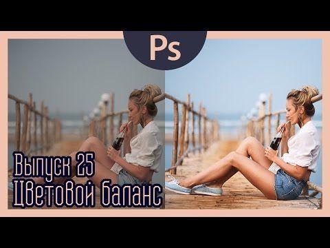 Цветовой баланс | Выпуск 25 (ЦВЕТОКОРРЕКЦИЯ и обработка фото в фотошопе) - YouTube