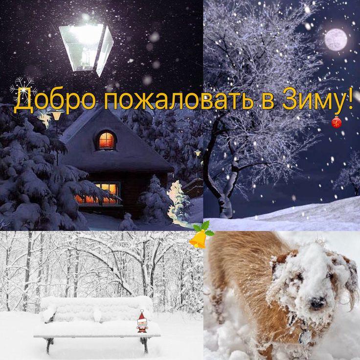 Зима скоро Новый год привет декабрь снег хочу