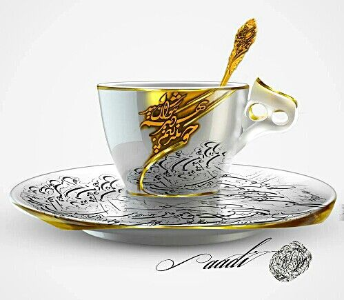 ♡♥ Cup with Persian Calligraphy