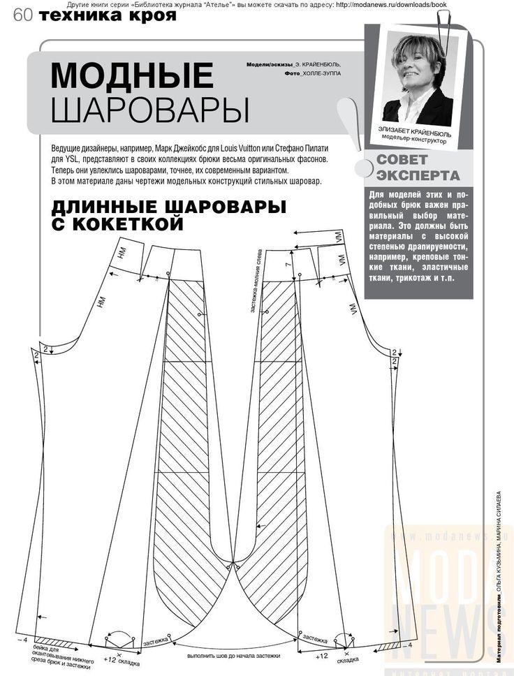 #ClippedOnIssuu from Сборник «Ателье-2009». Техника кроя «М.Мюллер и сын».