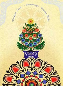 folk art pland | ... Christmas tree above a Polish paper cut.Cover greeting in Polish