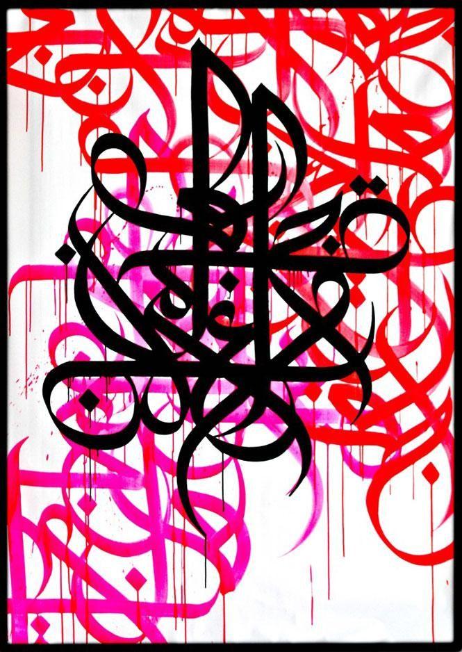 Fabuleux Les 25 meilleures idées de la catégorie Art mural islamique sur  JQ51