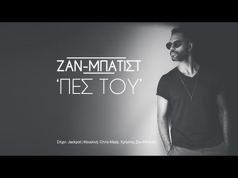Zan-Batist - Πες Του | Pes Tou (Acoustic Version) - YouTube
