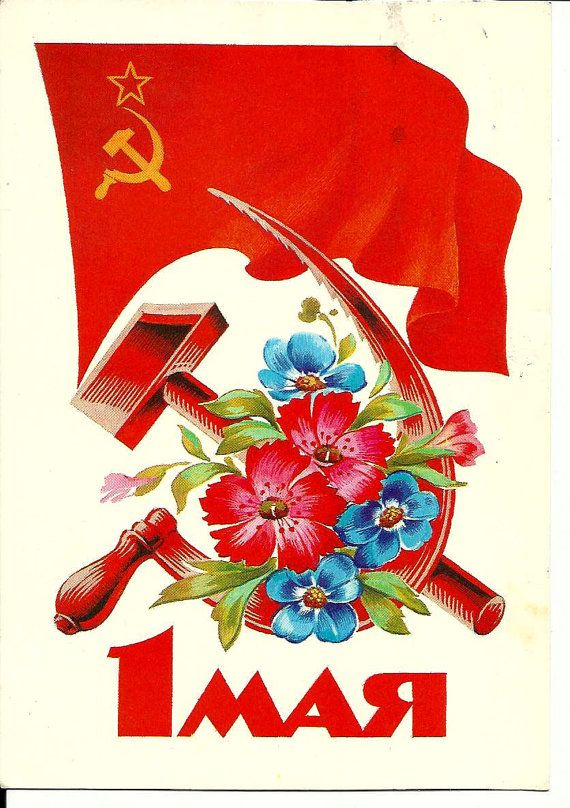 Hammer Sickle and Red Flag Vintage Russian by LucyMarket on Etsy, $3.99