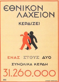 Ethniko+Laheio_40_Hellads National lottery way back when