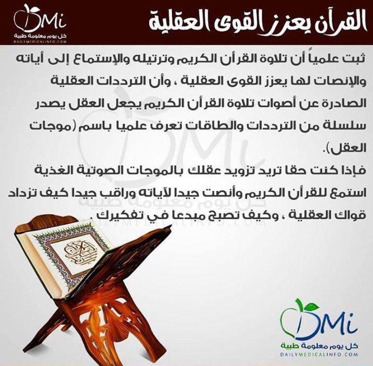 Pin By Muhammed Almerhoon On صحتك Cool Words Duaa Islam Holy Quran