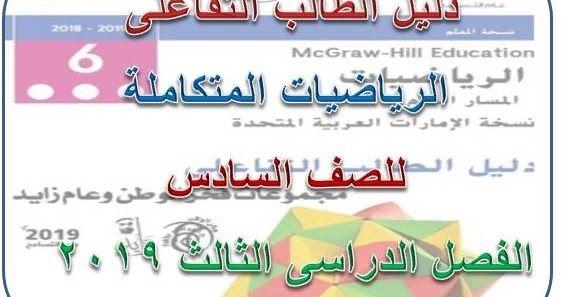 موقع مدرسة الإمارات ننشر لكم دليل الطالب التفاعلى مادة الرياضيات المتكاملة للصف السادس الفصل الدراسى الثالث ن Guided Math Mcgraw Hill Education Student Guide