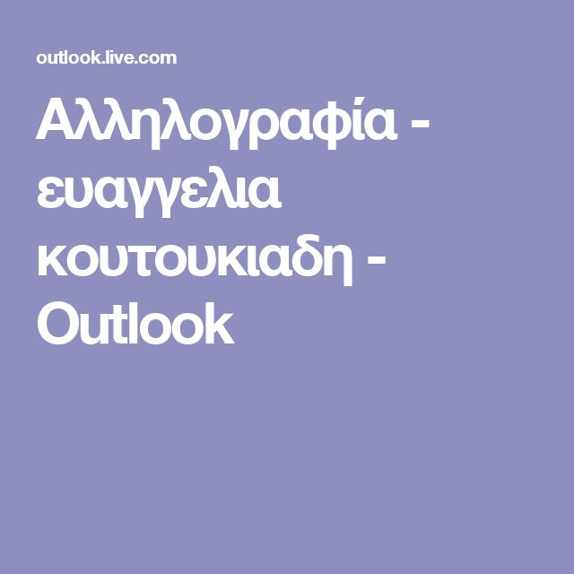 Αλληλογραφία - ευαγγελια κουτουκιαδη - Outlook