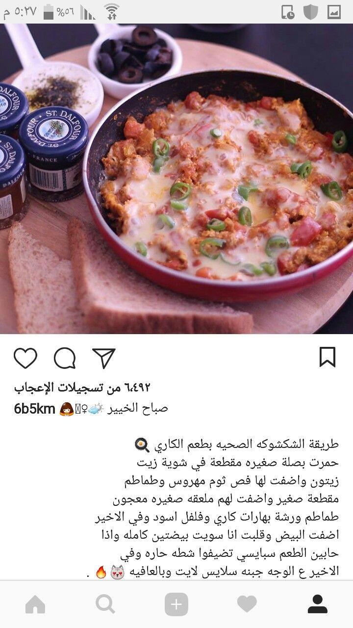 Pin By Asma Alotaibi On طبخ Healthy Recipes Diet Recipes Recipes