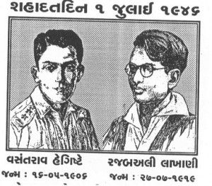 The 71st years of Martyrdom of Vasant-Rajab is completed today on 1st July 2016. These two youngsters had sacrificed their lives during the communal riots in Ahmedabad in 1946. The decision of partition of India had its echo in Ahmedabad too. There were many Ganesh Shankar Vidyarthis to sacrific..  Read More