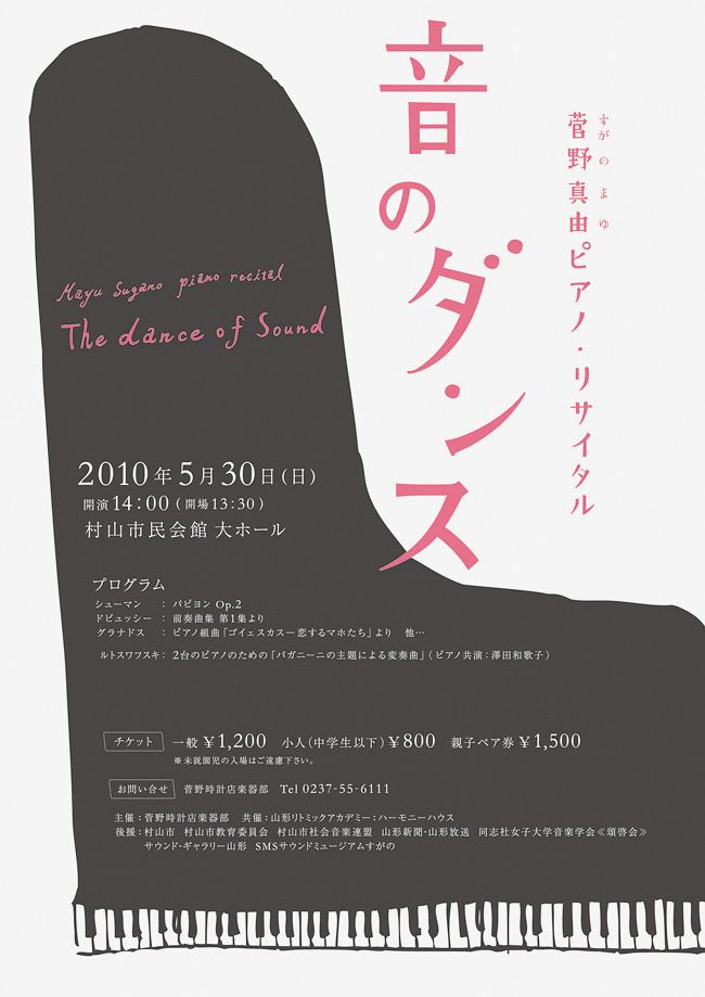 The dance of sound [2010 Yamagata]  Poster / Program / Ticket    Art Direction : Motoki Koitabashi  Design & Illustration : Shunsuke Umeki