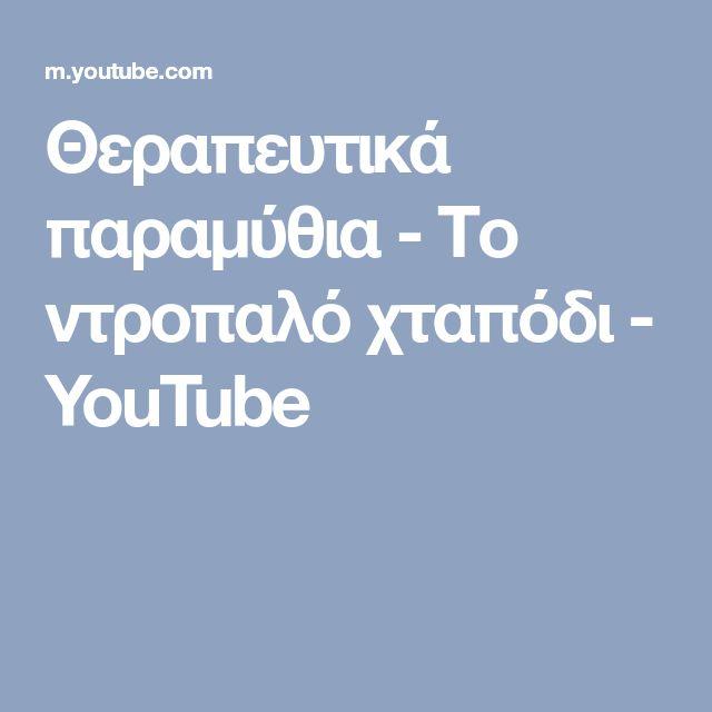 Θεραπευτικά παραμύθια - Το ντροπαλό χταπόδι - YouTube