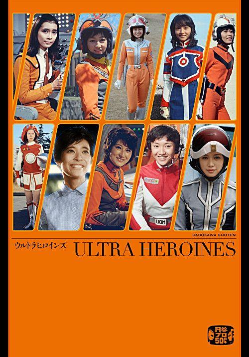 Japanese Ultra-Heroines new book! I want this:【円谷プロ50周年記念】昭和ウルトラヒロイン大集合、角川書店「ウルトラヒロインズ」1月25日(金)発売 - ValuePress! [ プレスリリース 配信サイト ]