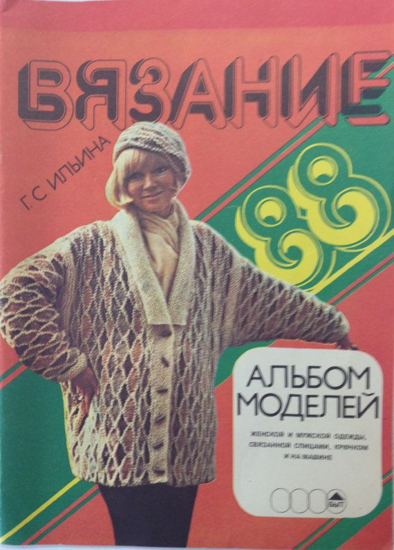 Vtg Soviet / Russian knitting magazine 1988 DIY retro design and modeling USSR era