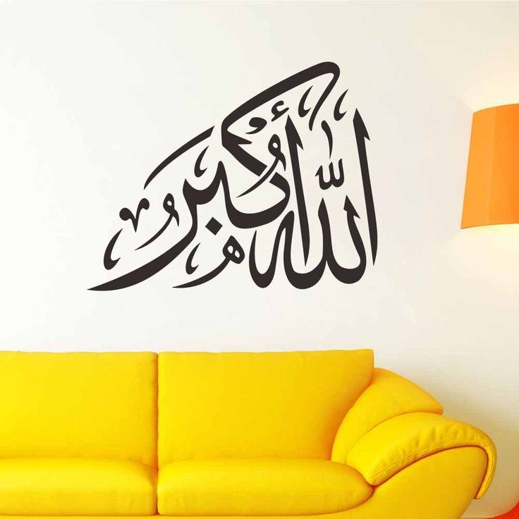 Find More Wall Stickers Information about Arabic Quotes Islamic Muslim  Wall Sstickers Home Decals Living Room Bedroom Mosque Diy Vinyl Art Wallpaper,High Quality art deco wallpaper,China art bend Suppliers, Cheap wallpaper wall art from Homepro365 on Aliexpress.com