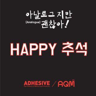 <여러분~ HAPPY 추석! : 아날로그지만 괜찮아! 애드히시브편>