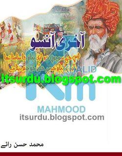 Akhri Ansu By Muhammad Hassan Ray