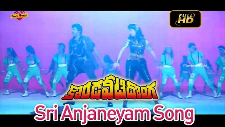 Sri Anjaneyam Song - Kondaveeti Donga Video Songs |  Chiranjeevi, Vijaya...