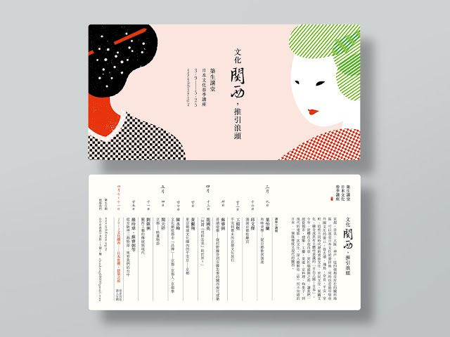 Lin Chin Hua Graphic Design: 展覽文宣設計