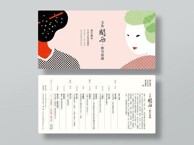 Lin Chin Hua Graphic Design: 展覽文宣設計