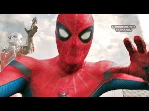Человек-паук: Возвращение домой (2017) смотреть онлайн фильм бесплатно в хорошем качестве
