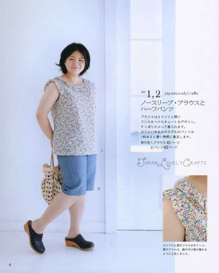 https://flic.kr/p/giUvFv | Kawaii Clothes for Chubby Women - Japanese Sewing Pattern Book - Yoshiko Tsukiori - Large Size Clothing - B1032 Kawaii Clothes for Chubby Women - Japanese Sewing Pattern Book - Yoshiko Tsukiori - Large Size Clothing - B1032 Kawaii Clothes for Chubby Women | [ B o o k.  D e t a i l s ]  Condition: Brand New. Pages: 71 pages in Japanese Author: Yoshiko Tsukiori Publisher: NHK Date of Publication: 2012/04 Item Number: 1032-11