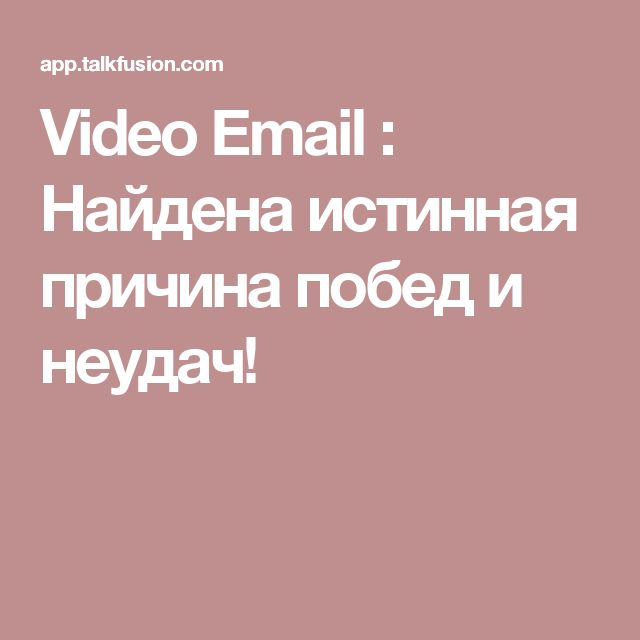 Video Email : Найдена истинная причина побед и неудач!