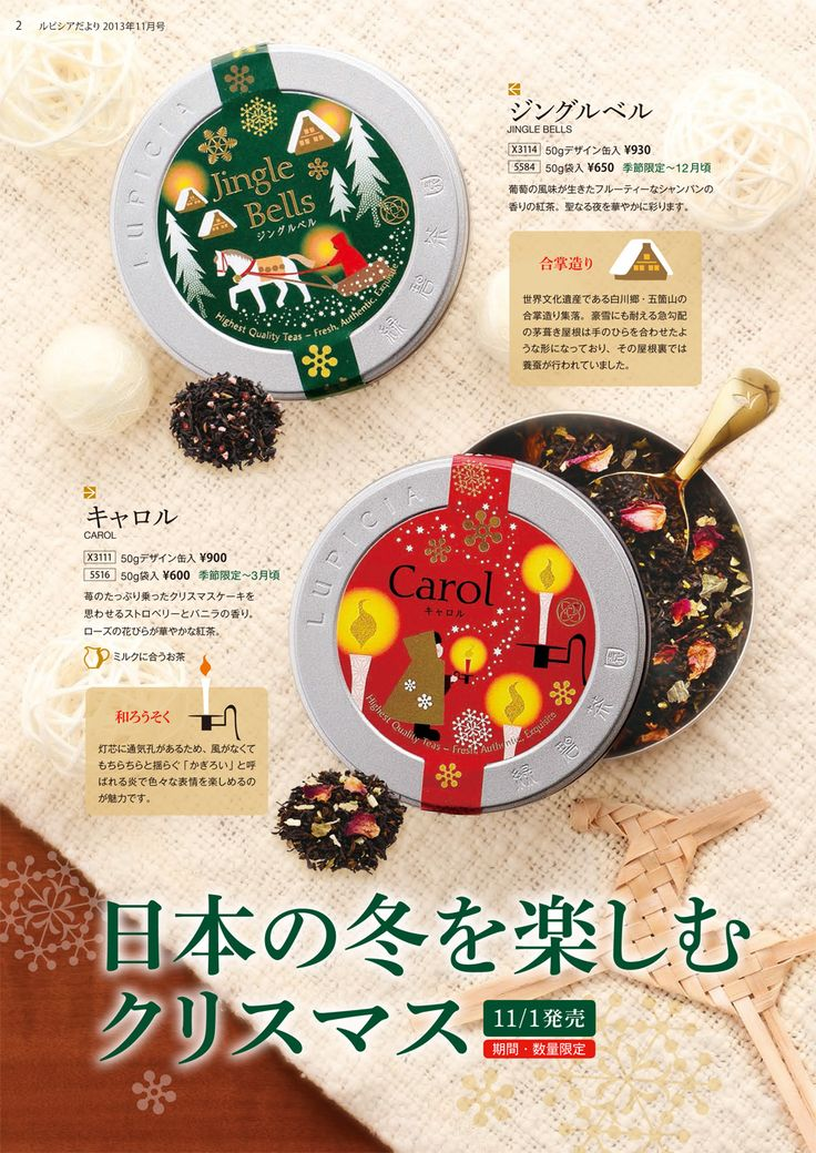 特集:~世界に向けて~ ルピシアのクリスマス   ルピシアだより バックナンバー 2013年11月号   世界の紅茶・緑茶専門店 ルピシア - LUPICIA Fresh Tea