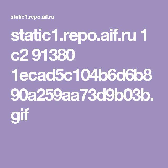 static1.repo.aif.ru 1 c2 91380 1ecad5c104b6d6b890a259aa73d9b03b.gif