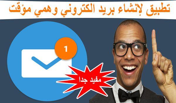 رابط عمل ايميل وهمي Temp Mail مؤقت وفعال من خلال هذا الموقع الرائع App