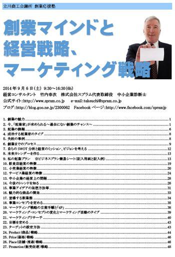 講演「創業マインドと経営戦略、マーケティング戦略」を立川商工会議所創業応援塾で行います。 http://www.spram.co.jp/