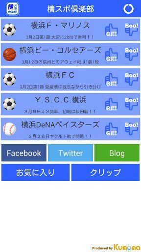 横浜のプロスポーツチームの情報を、まとめてお届けします。<br>横浜には、横浜DeNAベイスターズ、横浜ビー・コルセアーズ、横浜F・マリノス、横浜FC、Y.S.C.C.横浜と、多くのプロスポーツチームがあります。<br>横スポ倶楽部では、ひいきのチームだけではなく、横浜全部のチームの応援をお手伝いします。<br>各チームが公式に提供しているFacebook、Twitter、ブログと、ファンの皆さんが書き込むTwitterのハッシュタグの内容を、チーム毎、サービス毎に表示します。<br>お気に入りのFacebook、Twitter、ブログをまとめて見れる機能と、記事をクリックする機能もありますので、自分の好みにカスタマイズできます。<br>また、1チーム毎に1日1回「Good Job」か「Booing」を送信できます。皆さんの「Good Job」と「Booing」の結果で、チームの表示順が変わります。<br>横浜全部のプロチームを応援しながら、かつ、自分のひいきのチームが上位にくるよう、毎日、チェックし、「Good Job」or「Booing」してください。