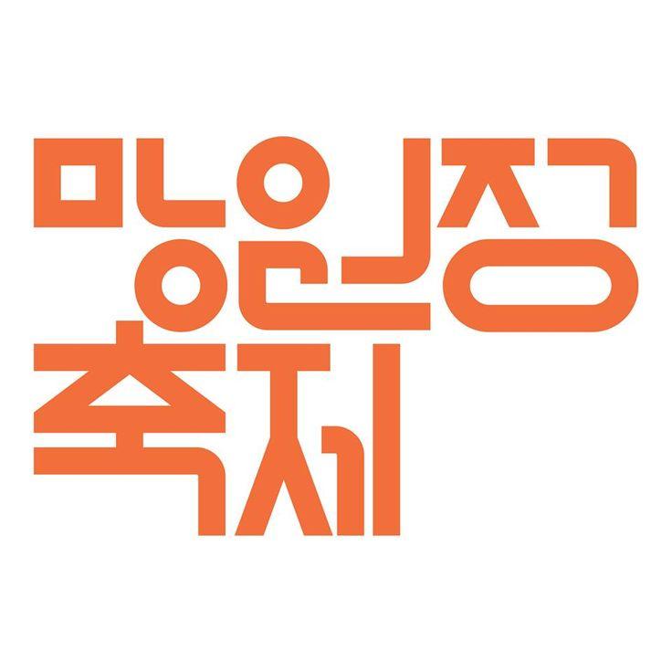 마을 축제 logo - Google 검색