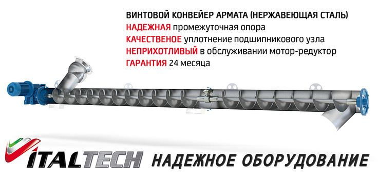 Универсальный винтовой конвейер из нержавеющей стали DEMIX ITALTECH!  Особенности:  ✅ высококачественная нержавеющая сталь; ✅ диаметры 114, 159, 219 и 273мм;  ✅ длинна от 1 до 12 метров (в зависимости от модификации); ✅ производительность по цементу от 3 до 90 т/ч;  ✅ угол наклона от 0 до 45 градусов.   Преимущества:  ✅ Отсутствие необходимости специального ухода; ✅ Предотвращение коррозии металла в результате агрессивного воздействия транспортируемого материала;  ✅ Возможность использования…