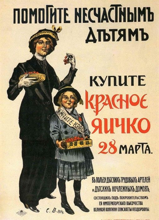 Russian Ad: Help poor children – buy RED eggs