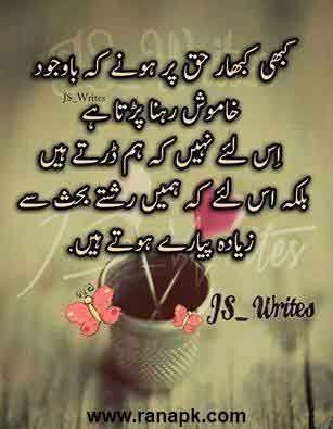 0516 Pm 301217 Facts Pinterest Urdu Quotes Quotes And