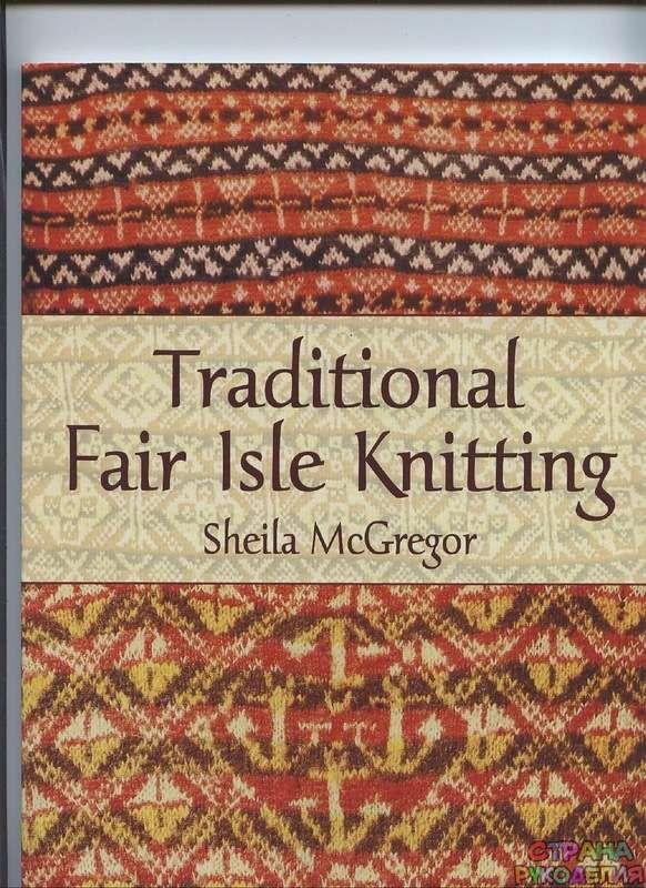 Sheila McGregor. Traditional Fair Isle Knitting - Нерусские журналы - Журналы по…