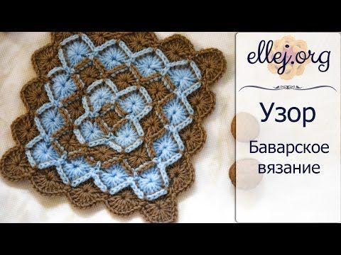 (112) ♥ Баварское вязание крючком • Bavarian Crochet Stitch - YouTube