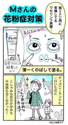 鼻水が止まらない、目がかゆい、薬を飲めば眠くなる……。日常生活に支障をきたす花粉症に悩まされていませんか。健康オタクの筆者が、周囲の聞きこみ調査でゲットしたつらい症状をやわらげるテクニックを厳選。花...