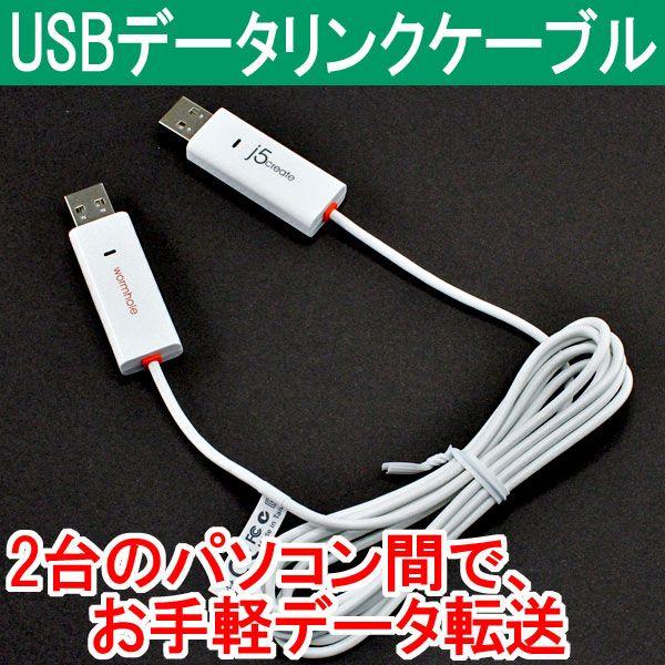 【特価】 【データ転送】 2台のパソコン間でデータを転送&マウス・キーボードを共有! Windows-Mac対応 データリンクケーブル USB接続 シェアリングケーブル 上海問屋 DN-80196 [★]【楽天市場】